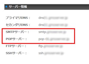 お名前.com共用サーバーSD コントロールパネル2